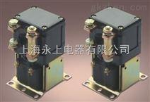 ZJQ150/300直流电磁接触器(上海永上电器有限公司)