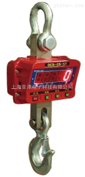 【亚津】电子吊秤3t