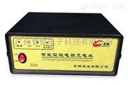 JDCQ-0012-智能型微电脑充电机