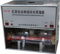 SYZ-A \120石英亚沸高纯水蒸馏器报价