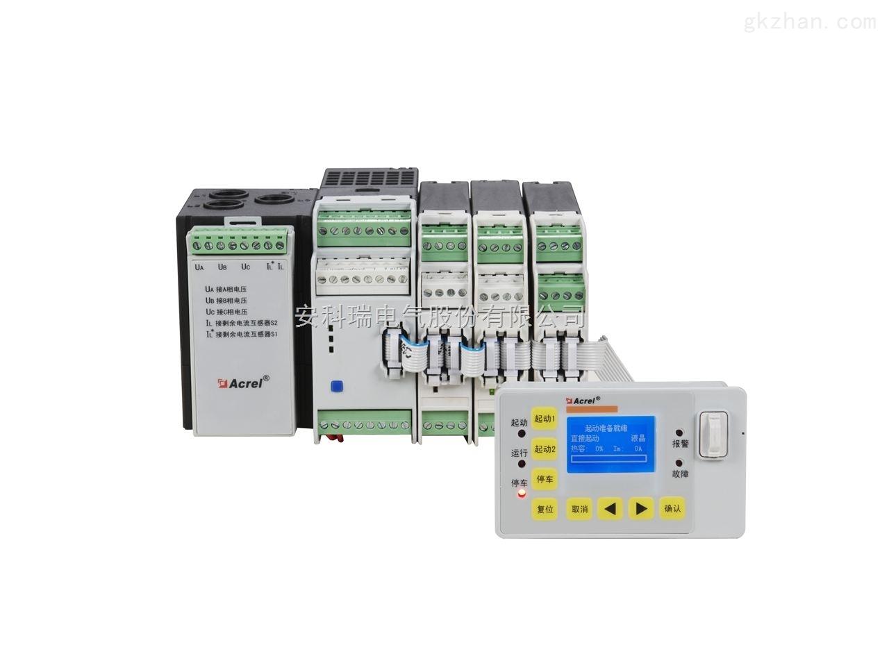 电动机保护器 安科瑞生产