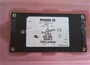 TDK-LAMBDA电源模块PFE500S-48