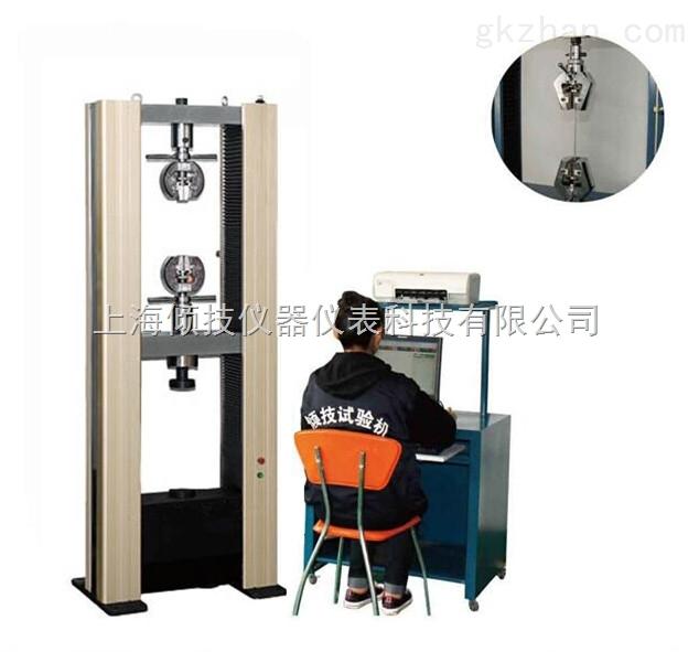 木塑材料试验机