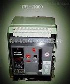 CW1框架断路器CW1-2000/1000A