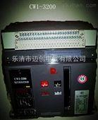 CW1-3200/2000A常熟框架断路器