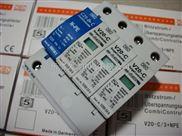 高仿OBO电涌保护器V20-C/3+N
