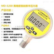 上海铭控MD-S280数显耐震压力表