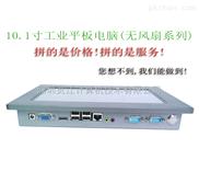 10寸工业平板电脑视频监控触摸电脑【IPPC-101A】