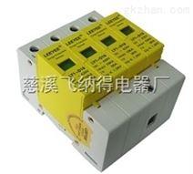 防雷电涌保护器