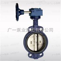 广一水泵丨GYD371X-10、16(Q) 对夹式蜗轮蝶阀