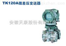 TK120A微差压变送器