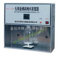 SYZ-550\B全石英玻璃亚沸蒸馏水器