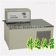 JDC-1020低温恒温水浴