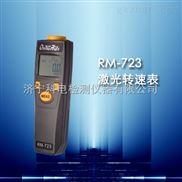 科电RM-723测速计