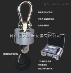 OCS-E型2t电子吊磅称