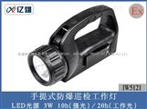 IW5121, IW5121,手提式防爆巡检工作灯IW5121厂家直销价格优惠