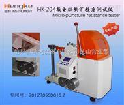 HK-瓦楞纸板戳穿强度试验机,纸板检测仪器,苏州昆山恒科厂家直销