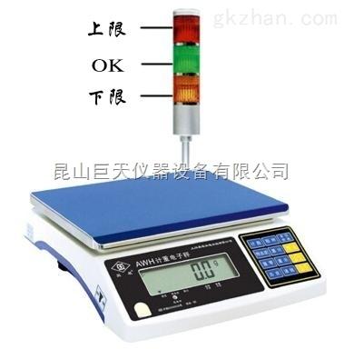 四川英展AWH-SA-30kg带声控报警电子秤多少钱