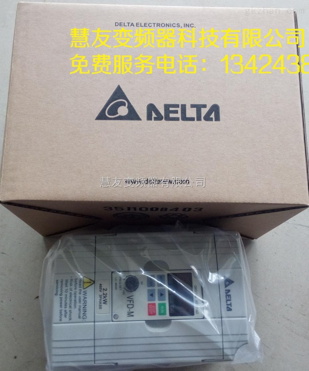 vfd007m43b-台达变频器