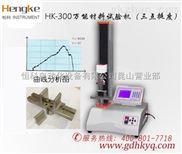 三点挺度测定仪,数显式瓦楞纸板试验机,江苏昆山恒科厂家价格,品质保证