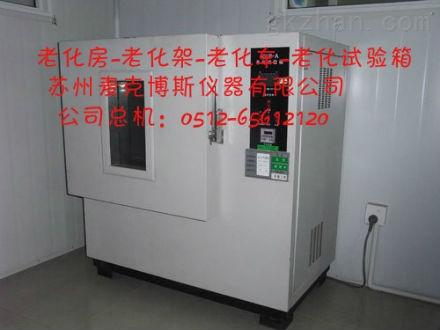 苏州老化试验箱,热老化试验箱