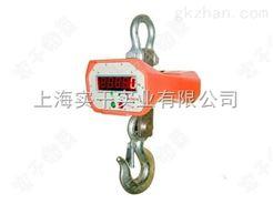 上海钢材厂吊钩秤,秤钢筋用的吊勾秤