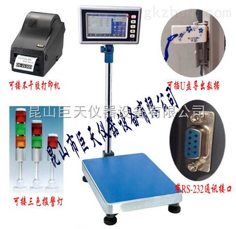 30公斤电子台秤,30公斤数据可导出电子秤