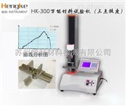 三点挺度测定仪,数显式瓦楞纸板试验机,浙江杭州恒科厂家价格,品质保证