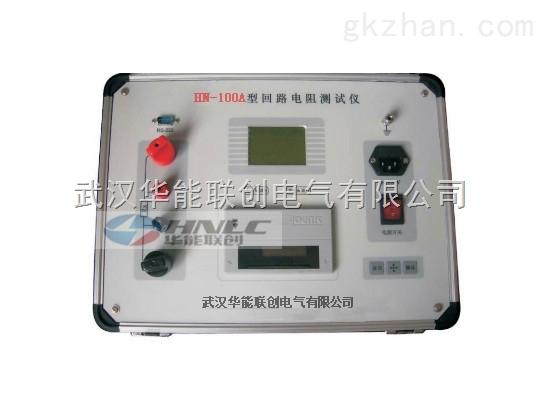 该回路电阻测试仪仪器测量准确、性能稳定,符合电力、供电部门现场高压开关维修和高压开关厂回路电阻测试的要求。 产品特征 1、 大电流:采用最新电源技术,能长时间连续输出大电流,克服了脉冲式电源瞬间电流的弊端,可以有效的击穿开关触头氧化膜,得到良好的测试结果。 2、 抗干扰能力强:在严重干扰条件下,液晶屏最后一位数据能稳定在±1个字范围内,读数稳定,重复性好。 3、 使用寿命长:全部采用高精度电阻,有效的消除环境温度对测量结果的影响,同时可接插件的使用增强了抗振性能。 4、 携带方便:体积小、重