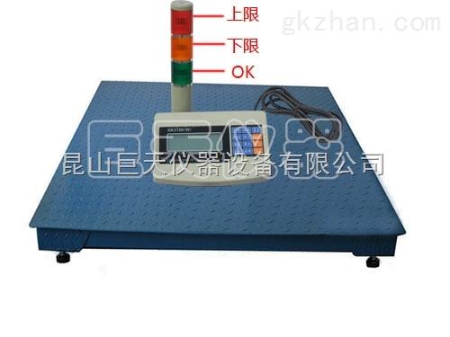 超限报警电子地磅(1吨-5吨)报警地磅秤(1t-5t)报价