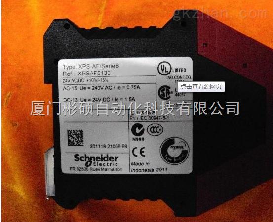 施耐德xps-ac3421安全继电器