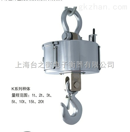 上海吊磅秤  北京吊磅秤 3吨吊磅秤
