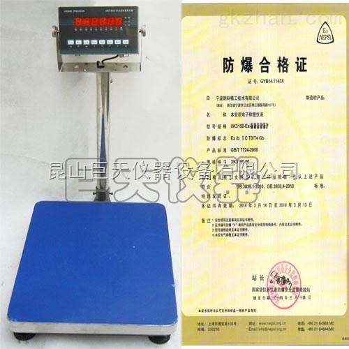 100公斤防爆电子台秤