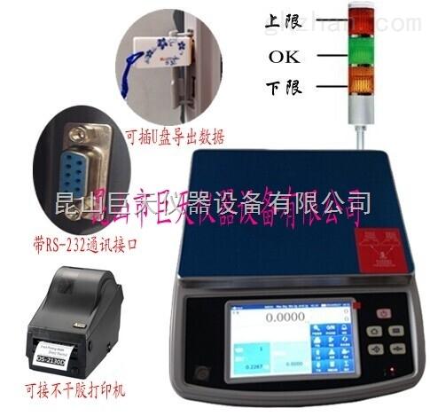 带usb接口电子秤,可连接电脑电子称哪里有卖