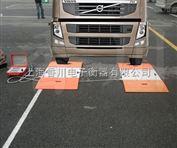 供应SCS-XC-D型便携式电子汽车衡