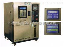 高低温循环试验箱/湿热交变试验箱