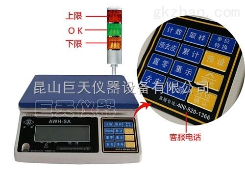 3公斤带报警电子秤,带报警功能电子称价钱