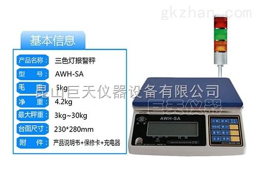 工业声光报警秤,英展30kg/2g报警桌秤