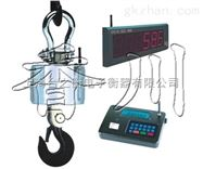 OCS-XC-D四川供應無線電子吊秤