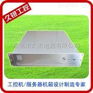 2U38CM深 机架式防火墙/路由器/设备控制/工控/服务器铝面板机箱
