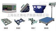 TCS-XC-A电子台秤
