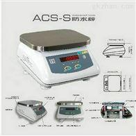 ACS-20KG防水电子桌秤,北京20千克防水电子称(不锈钢电子称)