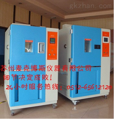 MKBS-DF扬州高低温试验箱