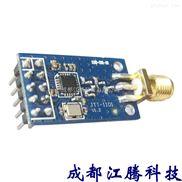 成都江腾科技超低功耗cc1101无线模块433M
