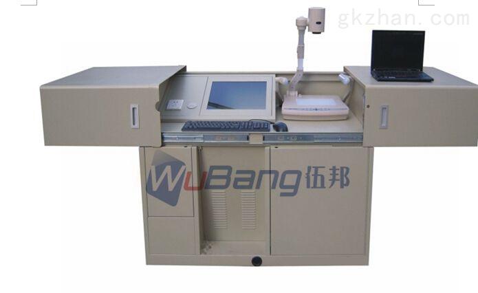 wb-t-电子讲台-广州伍邦智能设备有限公司