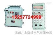 BQX52防爆变频调速箱河南防爆调速箱厂家西安防爆调速箱报价
