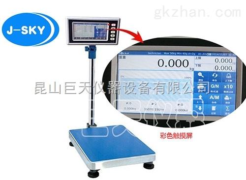 西安FWN-B20智能电子台秤,记录产品重量电子秤