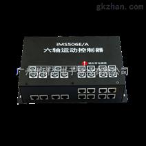 八轴运动控制器 Modbus 独立脱机可编程  iMS508E/A