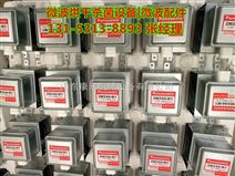 松下系列磁控管厂家型号有2M167B-M11、2M210-M1、2M244-M11都是风冷的