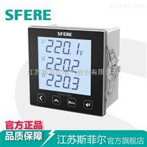 多功能电力仪表Sfere720A
